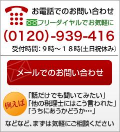 お問い合わせ0120-939-416
